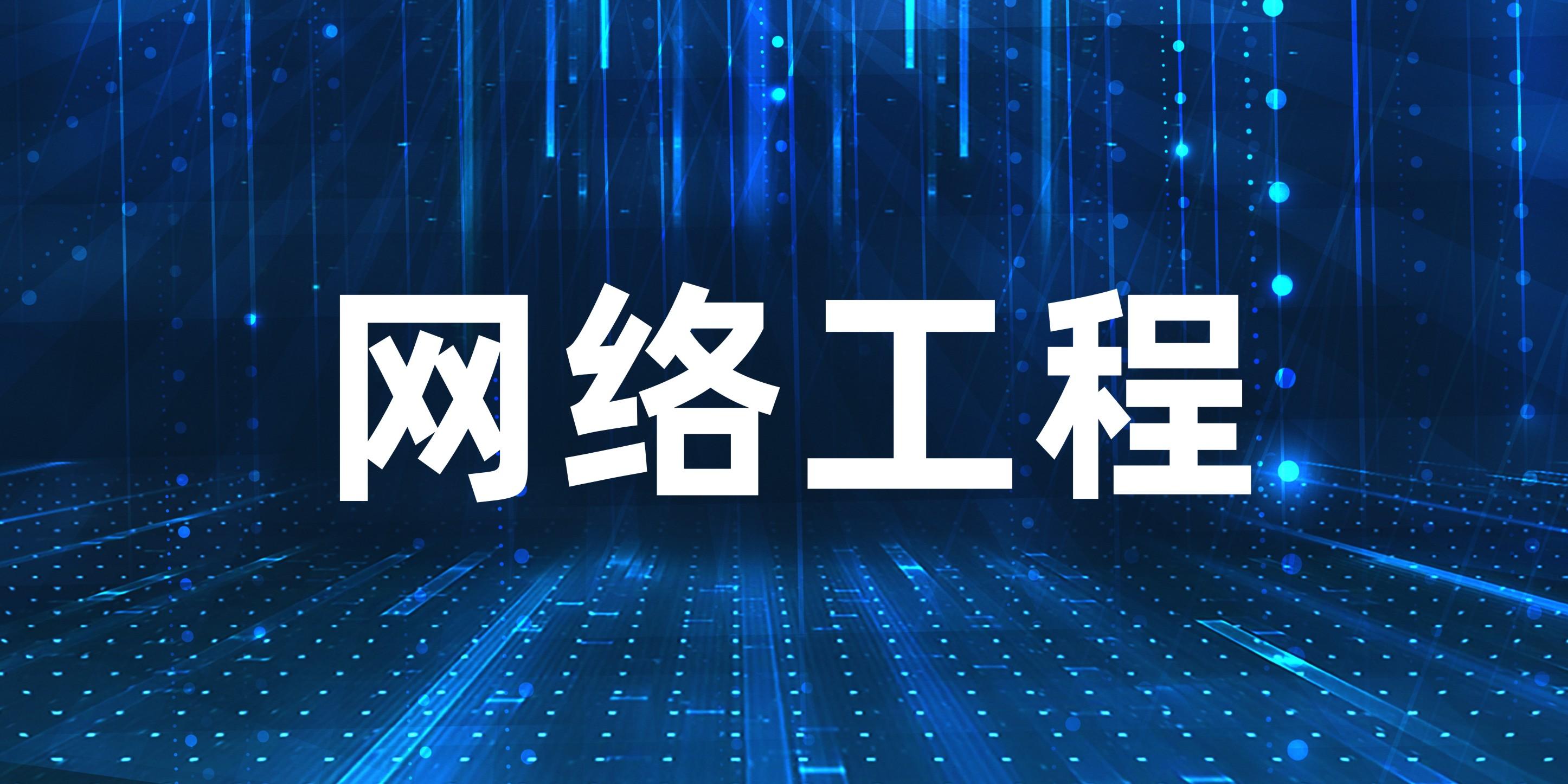 网络工程(国家卓越计划)